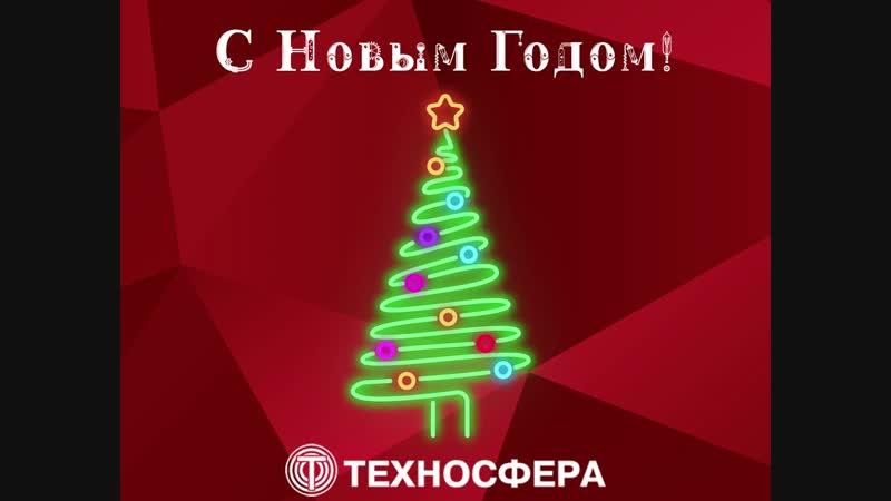 Поздравление с Новым Годом от Техносфера