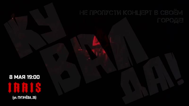 КУВАЛДА | 20 лет | 8 мая | Вологда | IRRIS