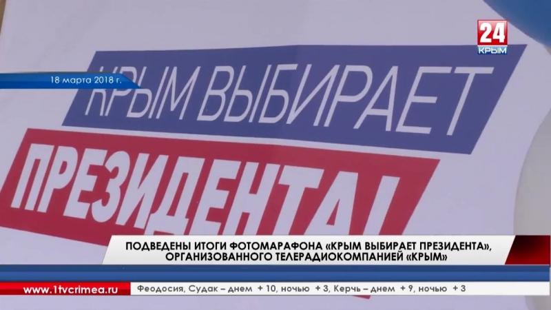 Подведены итоги фотомарафона «Крым Выбирает Президента», организованного телерадиокомпанией «Крым»
