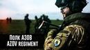 Полк АЗОВ AZOV regiment