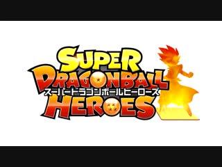 Super Dragon Ball Heroes | Герои Драконьего жемчуга - промо