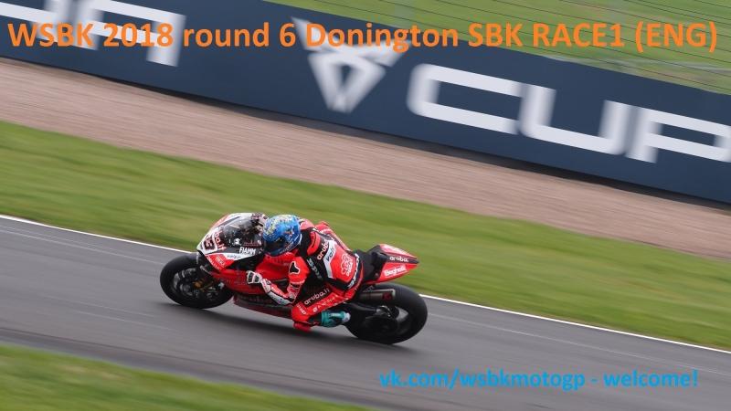 WSBK 2018 round 6 Donington SBK RACE1 26.05.2018