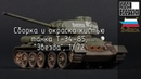 Сборка и окраска кистью Т-34-85, Звезда, 1/72. Build and painting with brush of T-34-85