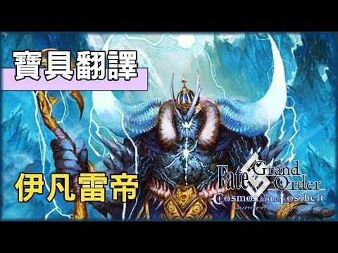 【Fate Grand Order】[翻譯]《獸國之皇伊凡雷帝》寶具(兩種語音) [中文字幕] │イヴァン