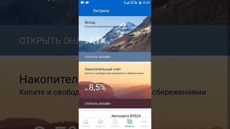 Мобильное приложение ВТБ24 Онлайн