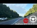Подборка ДТП, снятых на видеорегистратор. 19.09.2018