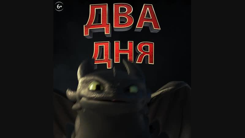 Как приручить дракона 3 - в кино с 21 февраля