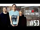 Петля Пристрастия - о самых странных концертах, похмелье и Михалке