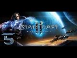Starcraft 2 - Wings of Liberty - Эксперт - Прохождение #5 Финал