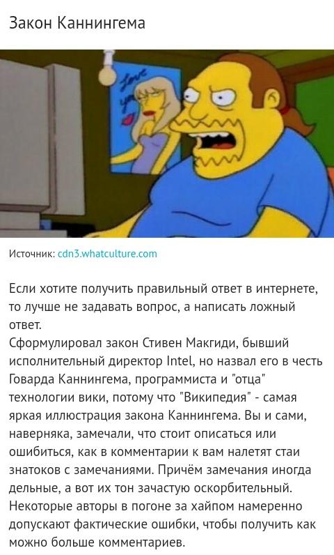 Интересные законы интернета.