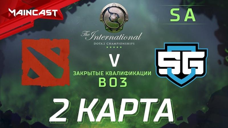 Torus gaming vs SG e-sports (карта 2), The International 2018, Закрытые квалификации | Южная Америка