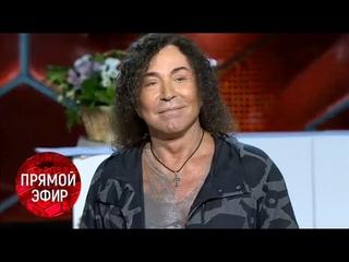 Валерий Леонтьев: 45 лет на сцене! Андрей Малахов. Прямой эфир от 26.07.18