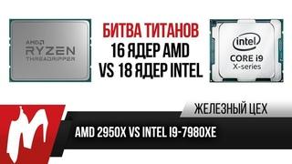 AMD удивляет — 16 ядер AMD vs 18 ядер Intel — ЖЦ — Игромания