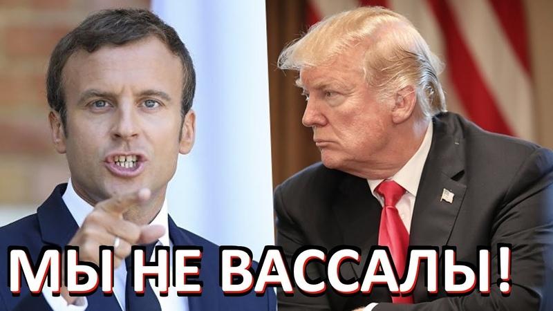 Франция не вассал США а является союзником Макрон