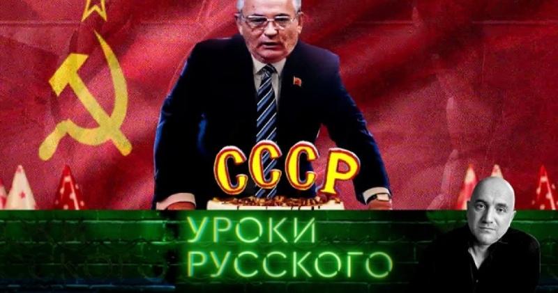 «Захар Прилепин. Уроки русского». Урок №56. Горбачёв и империя-самоубийца