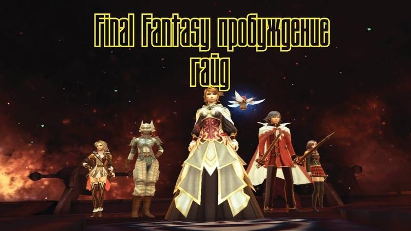 ГАЙД ПРО ПЕРСОНАЖЕЙ (ОБЩЕЕ) Ролевая игра Final Fantasy Awakening , Final Fantasy: Пробуждение