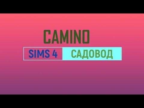 The Sims 4 | 2 серия | Садовод