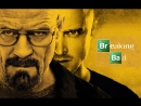 Во все тяжкие Breaking Bad трейлер