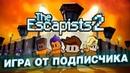 The Escapists 2 Поезд тюрьма