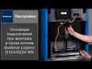 Основные подключения при монтаже и пуске котлов Buderus Logano G124 WS G234 WS