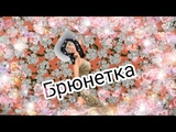 Брюнетка Клип Avakin Life KAMON