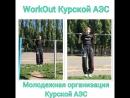 Молодёжная организация Курской АЭС Тренировка команды WorkOut Курчатов