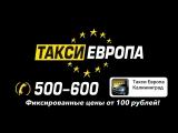 Такси Европа 500-600 Калининград