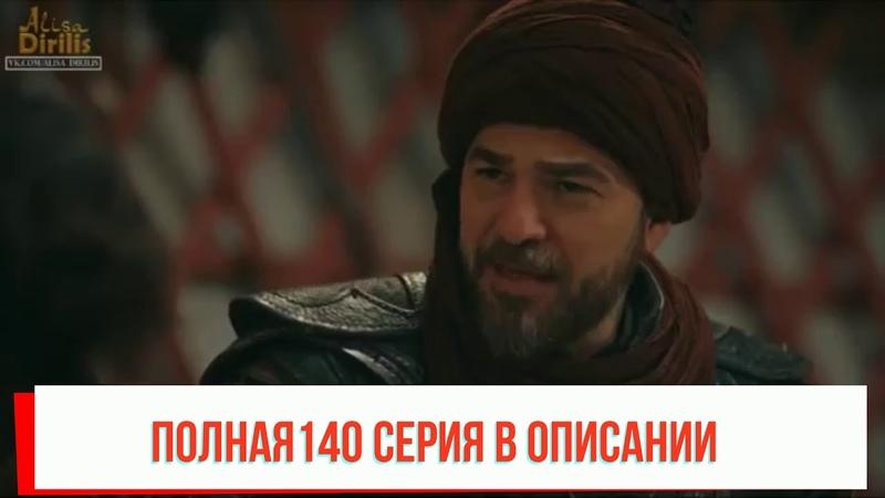Воскресший Эртугрул 140 серия на русском языке