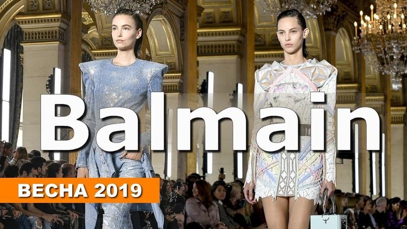 Balmain Весна Лето 2019 Неделя моды Париж Одежда обувь сумки и аксессуары