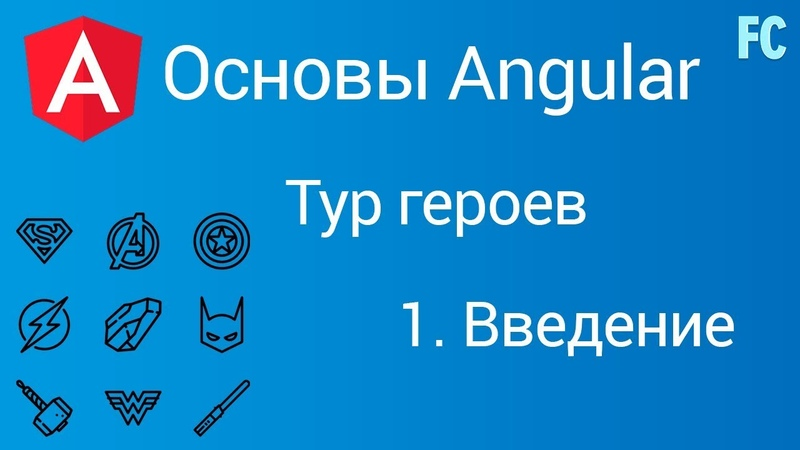 Основы Angular. Тур героев. 1 Введение и настройка окружения.