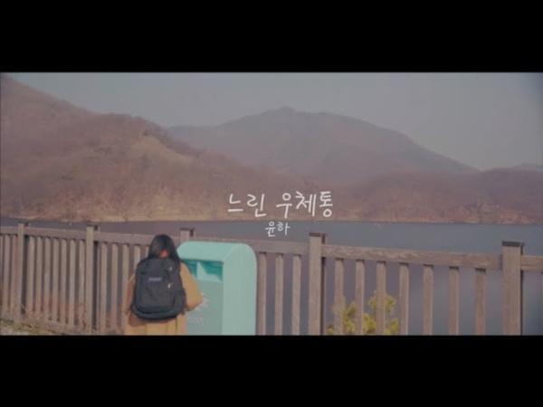 윤하(YOUNHA) - 느린 우체통 Special Clip_Lyric Video