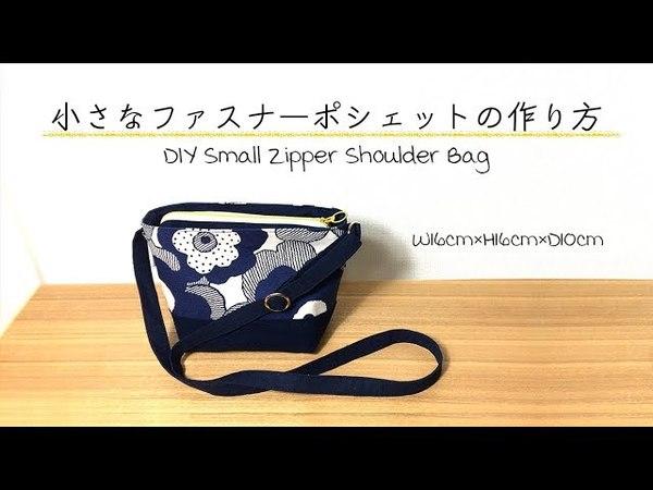 DIY 小さなファスナーポシェット Small zipper shoulder bag|Hoshimachi