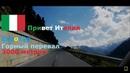 Евротур. Горный перевал из Австрии в Италию. Альпы