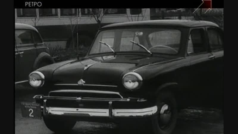 Новый автомобиль Москвич фрагмент киножурнала Новости дня №25 1955 год