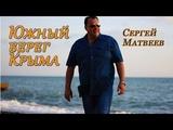 Сергей Матвеев - Южный берег Крыма 2017