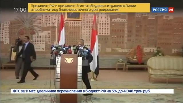 Новости на Россия 24 • Йемен: Салеха убили повстанцы-хуситы, его сына взяли в плен