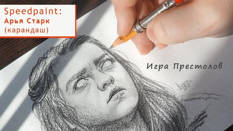 Рисую портрет Арьи Старк Игра Престолов Speedpaint