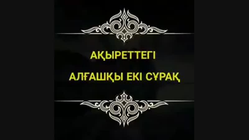 Ақыреттегі алғашқы сұрақ_-ұстаз Қабылбек Әліпбайұлы.240.mp4