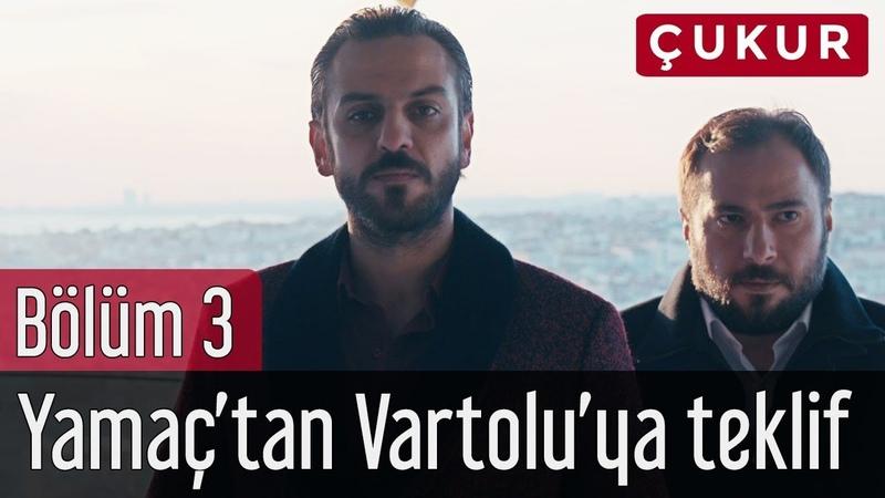 Çukur 3 Bölüm Yamaç'tan Vartolu'ya Teklif
