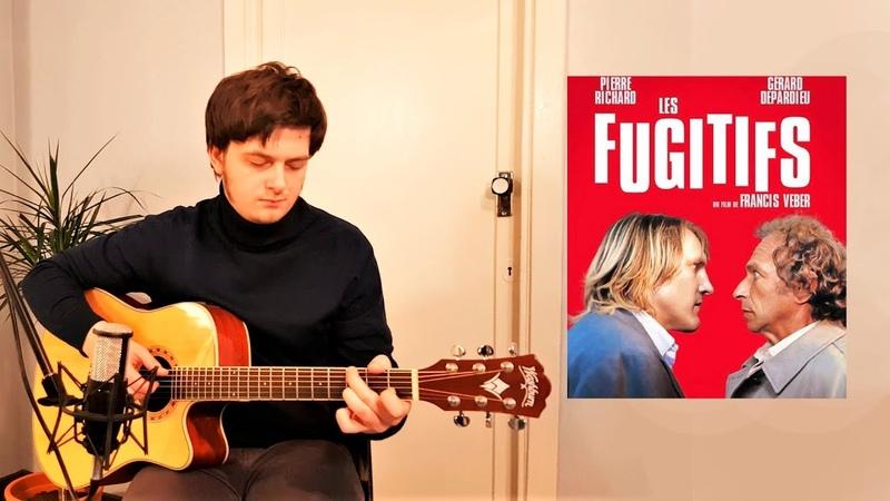 Музыка из фильма Беглецы на гитаре (Les Fugitifs musique)