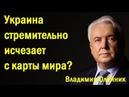 Влaдимиp Oлeйник Укpaинa стремительно исчезает с политической карты мира политика