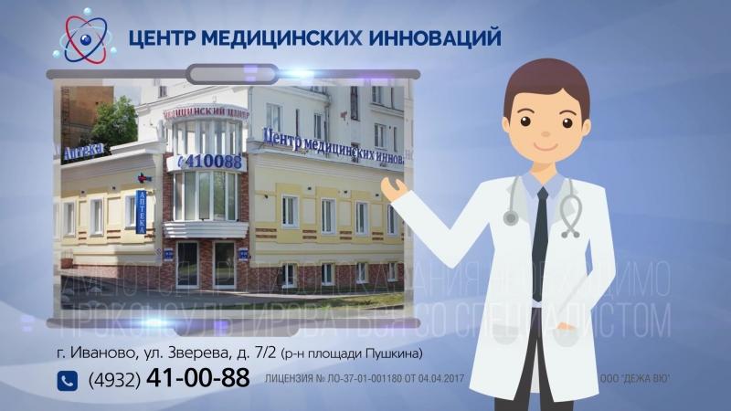 Эндоскопия в Центре медицинских инноваций
