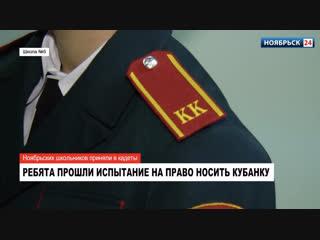 Ноябрьских школьников приняли в кадеты