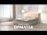 Кровать Alba от ОРМАТЕК - создателя лучших решений для сна!