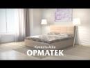 Кровать Alba от ОРМАТЕК создателя лучших решений для сна