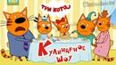 Три Кота Кулинарное Шоу игра мультик для детей | Коржик, Карамелька и Компот готовят кашу