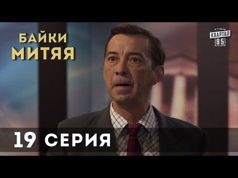 Байки Митяя 19 серия.