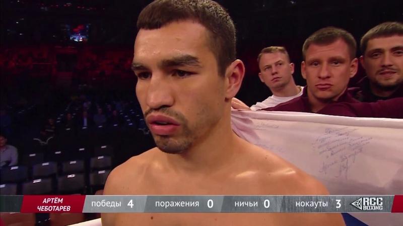 Артем Чеботарев (Россия) - Кармелито де Хесус (Бразилия) | Полный бой | RCC Boxing Promotions