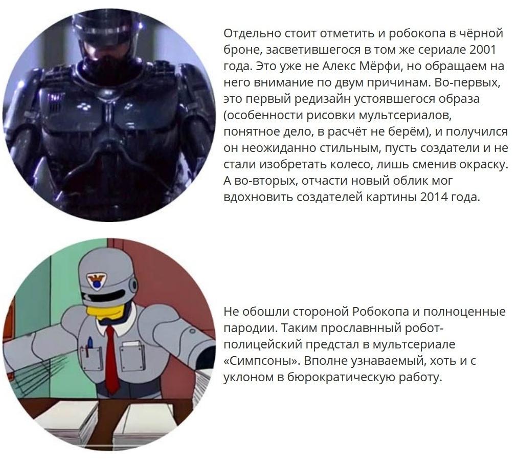 Происхождение видов: Робокоп