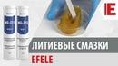 Литиевые смазки EFELE